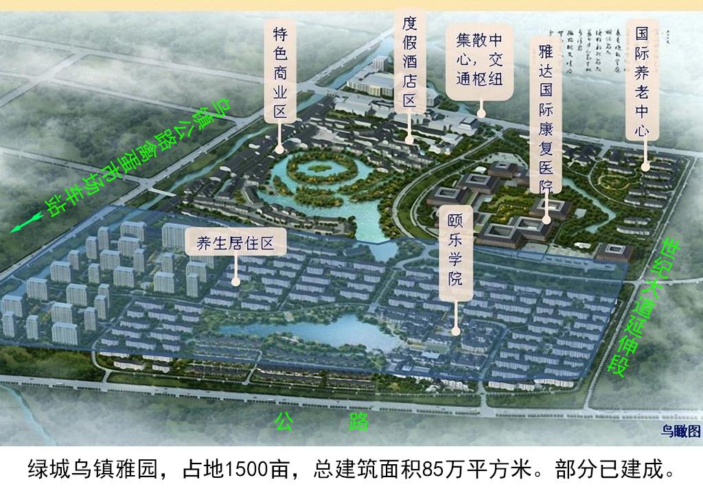绿城乌镇雅园养老规划设计—诺狮旅游规划咨询机构图片