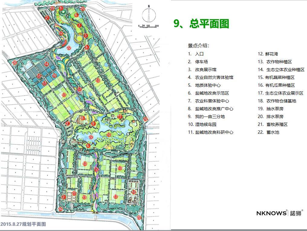 项目设计理念:项目规划立足于整个南通滨海新区发展的高度来定位全局